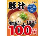 松屋 とん汁100円