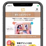 コンビニで簡単に写真印刷「さくぷり」―注目のiPhoneアプリ3
