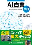 ベストセラー『AI白書』の2019年版がついに発売!
