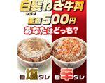 すき家 旨塩、旨辛選べる「白髪ねぎ牛丼」