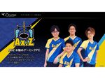プロeスポーツチーム「AXIZ」お勧めゲーミングPC、G-Tuneブランドより登場