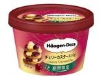 【本日発売】ハーゲンダッツ「チェリーカスタードパイ」