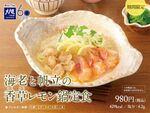 大戸屋 海老とホタテのレモン鍋