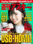 週刊アスキー No.1209(2018年12月18日発行)