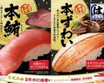 はま寿司 とろ・かに振舞い