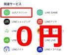 LINE公式アカウントが無料で利用可能に! 1000通送っても0円