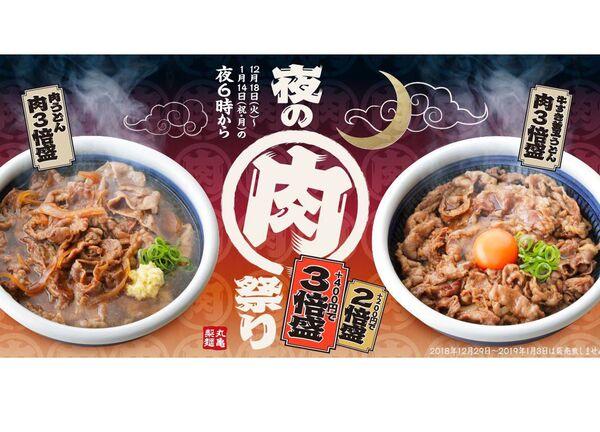 丸亀 製 麺 肉 祭り