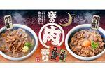 丸亀製麺 肉2倍 3倍「夜の肉祭り」