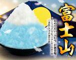 くら寿司 富士山かき氷 限定発売