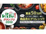 エスビー ネットレシピを募集 大賞は50万円