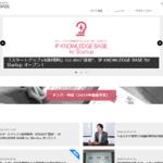 特許庁、スタートアップ×知財戦略のポータルサイト開設