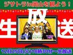 12/25(火)18時30分~W生放送!「ジサトラX'mas自作マッチin岡山」イベント上映会のおしらせ