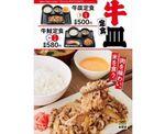 吉野家90円お得「牛皿定食」