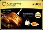 KFCクリスマス限定ローストチキン