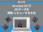 Acrobat DCで3Dデータを閲覧・レビューする方法