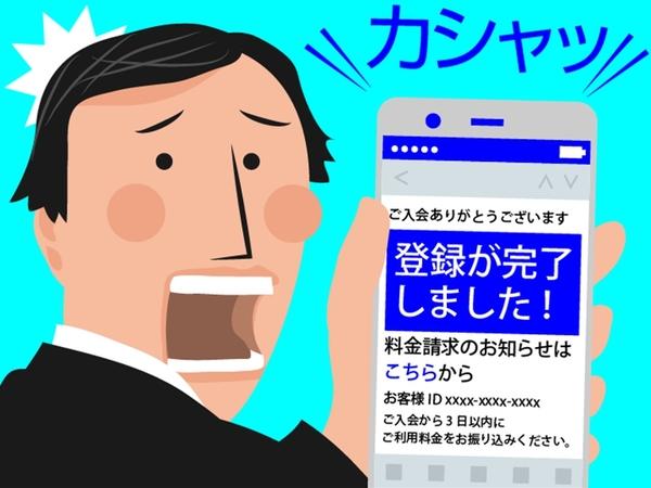 アダル と サイト 勝手 に 登録 シャッター 音 FC2 - Free Website, Analyzer,