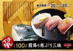 かっぱ寿司100円寒ぶり三昧