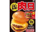 【本日発売】肉納め! ロッテリア平成最後の肉の日