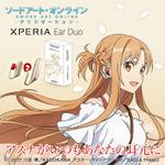 Xperia Ear Duoとソードアート・オンラインのコラボモデル発売決定!