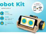 知識なくても簡単にAI・IoTロボットを作成できるキット発売