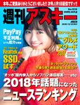 週刊アスキー No.1210(2018年12月25日発行)