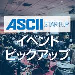 ASCII STARTUP イベントピックアップ