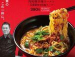 かっぱ寿司 名店監修 本格「肉味噌ラーメン」