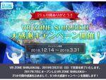 VR ZONE SHINJUKU、大感謝キャンペーン実施