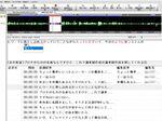 会議の音声をテキスト化してくれる「VoXTプロ」を使ってみた