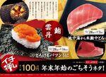 かっぱ寿司 高級ウニ100円