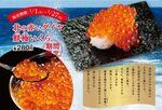 かっぱ寿司 極上「いくら」限定発売