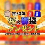 1/8(火)20時~ 新春スペシャル「福袋&鬱袋プレゼント2019」生放送【デジデジ90】
