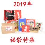 新春アキバ福袋大特集2019