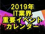 2019年IT業界重要イベントカレンダー