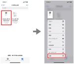 iPhoneでデータを圧縮もしくは解凍する方法