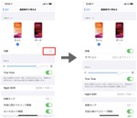 iPhoneでダークモードのオンとオフを任意の時間で切り替える方法