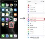 iPhoneでダークモードのオンとオフを自動で切り替える