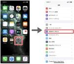 iPhoneで新機能の「ダークモード」を設定する