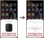 iPhoneでHomePodをセットアップする方法