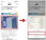 iPhoneで写真や画像をコピー&ペースト(コピペ)する方法