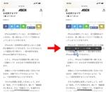 iPhoneでテキストをコピー&ペースト(コピペ)する方法