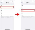 iPhoneが自動ロックされるまでの時間を変更するワザ