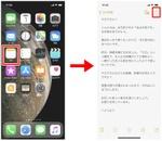 iPhoneの「メモ」をPDF化する方法