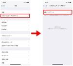 iPhoneやiPadで最新OSへの自動アップデートをあえて止める方法