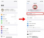 iPhoneの通称「AirDrop痴漢」を防ぐ方法