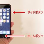 iPhoneでスクリーンショットを撮影しメモ代わりに使う