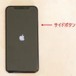 最初は戸惑うホームボタンなしiPhoneの電源の入れ方と切り方