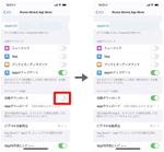 iPhoneのアプリを自動でアップデートする方法