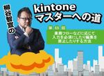 kintoneで業務フローなどに応じて入力を必須にしたり編集を禁止したりする方法