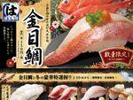 はま寿司「金目鯛と冬の豪華特選握り」